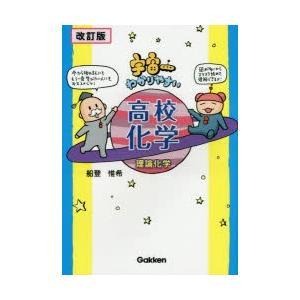 本 ISBN:9784053043702 船登惟希/著 出版社:学研プラス 出版年月:2016年05...