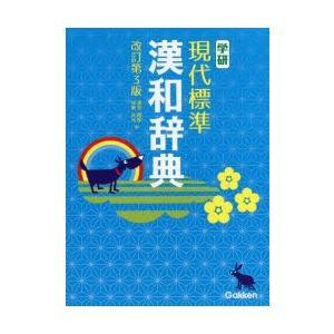 学研現代標準漢和辞典|ggking