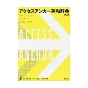 アクセスアンカー英和辞典 ggking