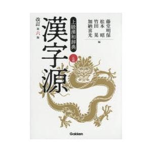 漢字源 上級漢和辞典|ggking