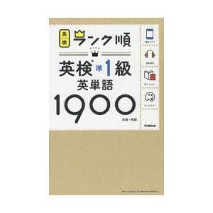 本 ISBN:9784053047090 出版社:学研プラス 出版年月:2018年03月 サイズ:3...