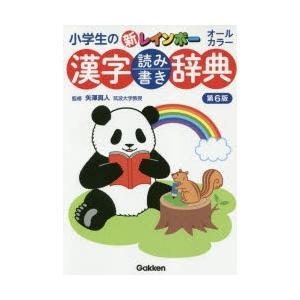 小学生の新レインボー漢字読み書き辞典 オールカラー|ggking