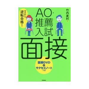 本 ISBN:9784053048981 竹内麦村/著 出版社:学研プラス 出版年月:2019年07...