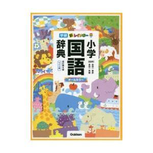 新レインボー小学国語辞典 ワイド版|ggking