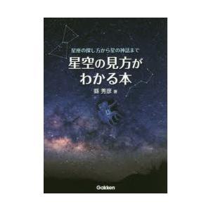 本 ISBN:9784054065741 縣秀彦/著 出版社:学研プラス 出版年月:2017年07月...