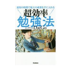 本 ISBN:9784054066892 DaiGo/著 出版社:学研プラス 出版年月:2019年0...