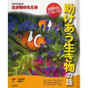 自然科学読み物生き物のちえ 1|ggking