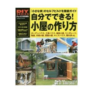 自分でできる!小屋の作り方 物置やガーデンハウスが週末DIYでできる小屋のセルフビルド、徹底ガイド 「小さな家」のセルフビルド・施工マニュアル/手作り小... ggking