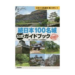 続日本100名城公式ガイドブック 日本の文化遺産「城」を歩こう|ggking