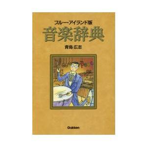 音楽辞典 ブルー・アイランド版|ggking