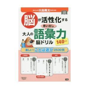 本 ISBN:9784058010587 川島隆太/監修 出版社:学研プラス 出版年月:2019年0...