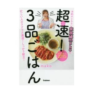 本 ISBN:9784058010747 mako/著 出版社:学研プラス 出版年月:2019年09...