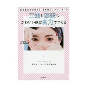 本 ISBN:9784058010846 川島悠希/著 出版社:学研プラス 出版年月:2019年10...