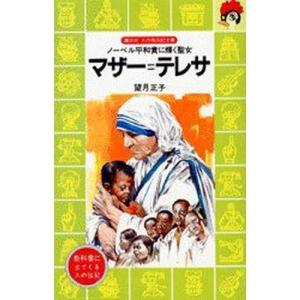 本 ISBN:9784061475670 望月正子/〔著〕 出版社:講談社 出版年月:1988年05...