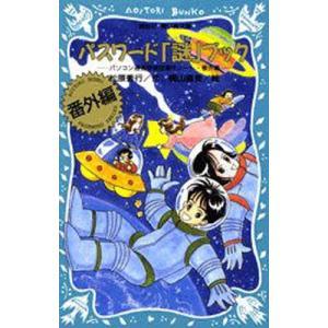 本 ISBN:9784061484986 松原秀行/作 梶山直美/絵 出版社:講談社 出版年月:19...