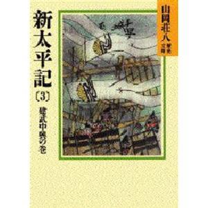 新太平記 3|ggking
