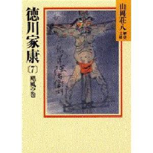 徳川家康 7|ggking