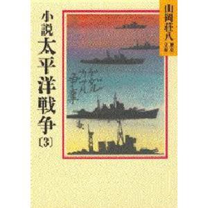 小説太平洋戦争 3|ggking