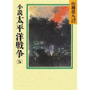 小説太平洋戦争 5|ggking