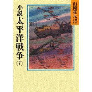 小説太平洋戦争 7 ggking