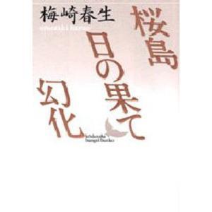 本 ISBN:9784061960473 梅崎春生/〔著〕 出版社:講談社 出版年月:1989年06...