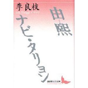 由煕 ナビ・タリョン|ggking
