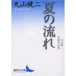 夏の流れ 丸山健二初期作品集|ggking