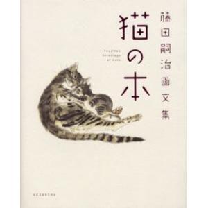猫の本 藤田嗣治画文集|ggking