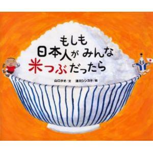 もしも日本人がみんな米つぶだったら ggking