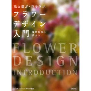 フラワーデザイン入門 花と遊ぶ・花を学ぶ 資格取得に役立つ ggking