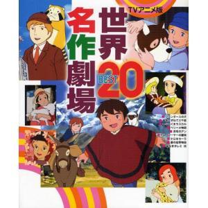 世界名作劇場BEST20 TVアニメ版 フランダースの犬 母をたずねて三千里 あらいぐまラスカル 赤毛のアン 小公女セーラ他|ggking