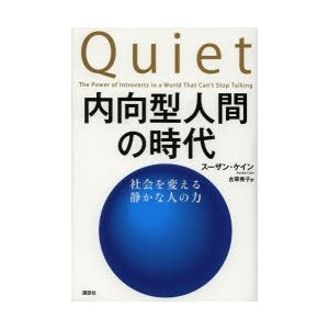 本 ISBN:9784062178594 スーザン・ケイン/著 古草秀子/訳 出版社:講談社 出版年...