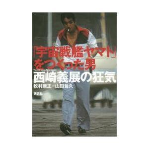本 ISBN:9784062196741 牧村康正/著 山田哲久/著 出版社:講談社 出版年月:20...