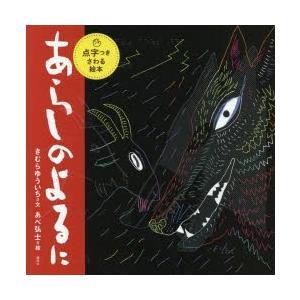 本 ISBN:9784062203838 きむらゆういち/文 あべ弘士/絵 出版社:講談社 出版年月...