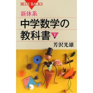 新体系・中学数学の教科書 下|ggking