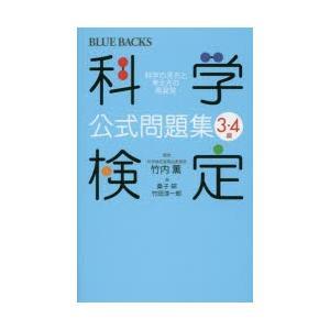 本 ISBN:9784062579001 竹内薫/監修 桑子研/著 竹田淳一郎/著 出版社:講談社 ...