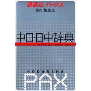 講談社パックス中日・日中辞典|ggking