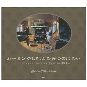 本 ISBN:9784062830829 トーベ・ヤンソン/文 ペル・ウーロフ・ヤンソン/写真 渡部...