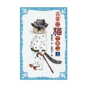 本 ISBN:9784062856218 夏目漱石/作 佐野洋子/絵 出版社:講談社 出版年月:20...