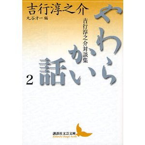 やわらかい話 吉行淳之介対談集 2