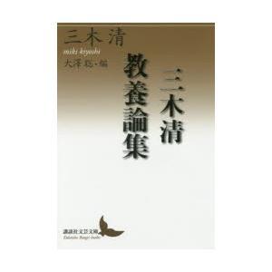 三木清教養論集 ggking