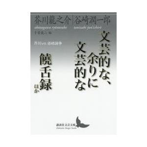 文芸的な、余りに文芸的な/饒舌録ほか 芥川vs.谷崎論争 ggking