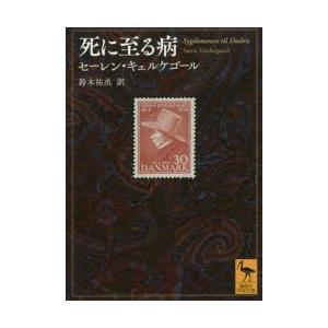 本 ISBN:9784062924092 セーレン・キェルケゴール/〔著〕 鈴木祐丞/訳 出版社:講...