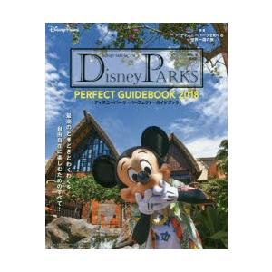 Disney PARKS PERFECT GU...の関連商品6