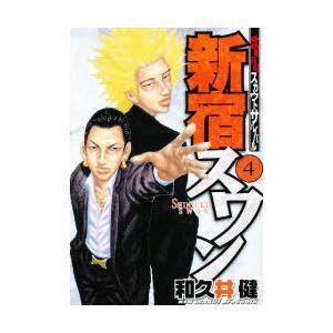 新宿スワン 歌舞伎町スカウトサバイバル 4 ggking