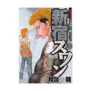 新宿スワン 歌舞伎町スカウトサバイバル 10 ggking