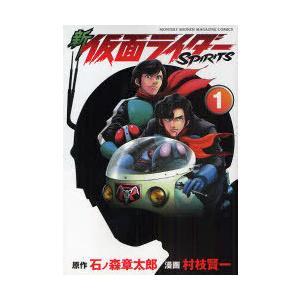 新仮面ライダーSPIRITS 1|ggking