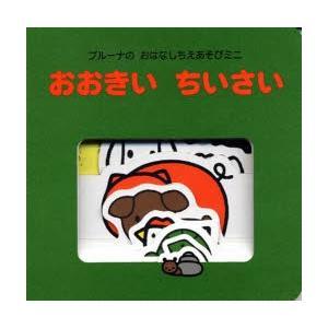 本[ムック] ISBN:9784063786514 出版社:講談社 出版年月:2006年10月 児童...