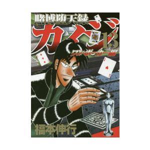 賭博堕天録カイジ ワン・ポーカー編13|ggking