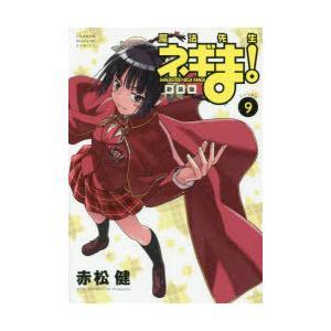 魔法先生ネギま! Volume9 新装版|ggking